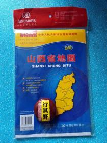 【山西省地图(新版)】中国人民共和国分省系列地图(2016年·修订)·单面印刷·尺寸:749*1068mm·折叠邮寄