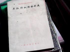 吴敬梓和儒林外史