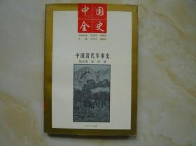 中国全史--中国清代军事史