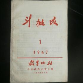 文革创刊号《斗批改》1967年(武汉)教育公社