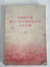 《中国共产党第十一次全国代表大会文件汇编》   内有多幅珍贵照片