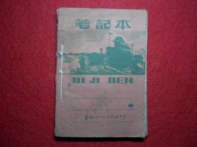 笔记本 24开(4本合售)