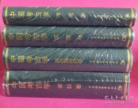 中国考古学 —— 《新石器时代卷+夏商卷+两周卷+秦汉卷》四册合售