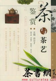 茶书网:《茶与茶艺鉴赏》