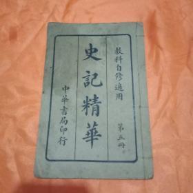 史记精华(第五册)
