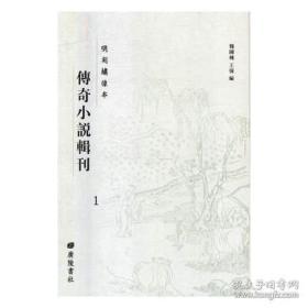 明刻绣像本 传奇小说辑刊(16开精装 全88册)