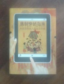 唐朝穿越指南--长安及各地人民生活手册
