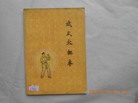 33505《武式太极拳》     香港太平书局出版