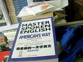 用老美的一天学英文(商务职场篇)