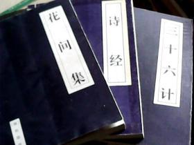 花间集、诗经、三十六计(3册合售)/武汉出版社
