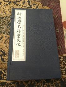 辉煌历史厚重文化(上下册)一汽六十年书法篆刻作品选