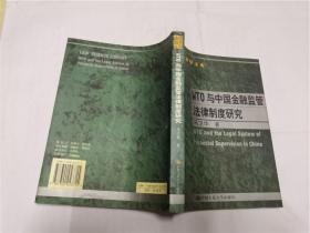 WTO与中国金融监管法律制度研究