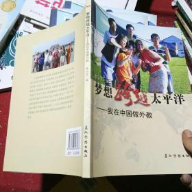 梦想跨越太平洋:我在中国做外教