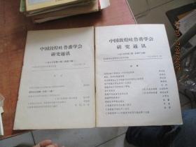 中国敦煌吐鲁番学会研究通讯1986第1期 、1989年第2期 2本合售