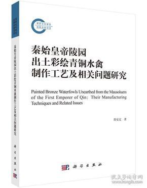 秦始皇帝陵园出土彩绘青铜水禽制作工艺及相关问题研究