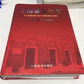 上海旅游年鉴(1978-1996)