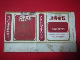 民国 中国福新烟公司【红金】烟标(拆包)