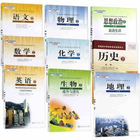 人教版高中课本第二学期高一下册全套9本教材课本教科书