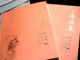 图文本 三国演义(全三3册)(16开)