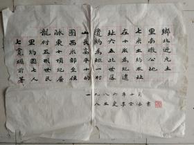 镇江著名书法家   李宗海  先生  80年代  .题写  的几个  镇江著名历史景点,现在我们看到 都是依据李老 的墨迹  所刻的碑,其中只有一幅 有李老的钤印,因为城建,有些景点已经不复存在