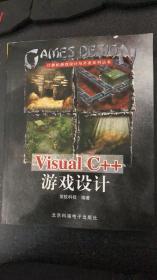 Visual C++ 游戏设计 第二版