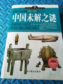 中国未解之谜<2009年1版>