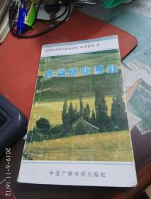 席慕容书信集:台湾文学系列钢笔字帖