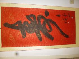 老枫(张德君)书法:行书,寿字一幅:小字,寿比南山