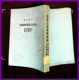 东亚法律丛书 法律之演进与适用   民国66年版