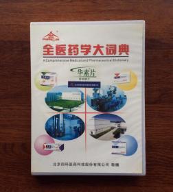 全医药学大词典(专业版)光盘 未开封
