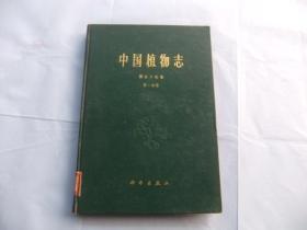 中国植物志 第五十五卷 第一分册 被子植物门 双子叶植物纲 伞形科(一)  16开精装本