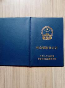 《社会保险登记证》