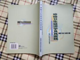 当代农业学术专着系列丛书:动物卫生经济学及其实践