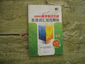 2009高考考试大纲英语词汇规范释析