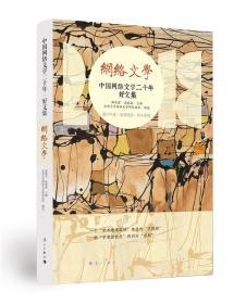 中国网络文学二十年 好文集