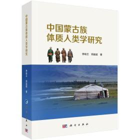 中国蒙古族体质人类学研究