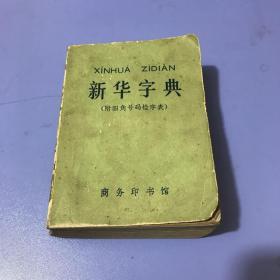 1976年出版 的:新华字典