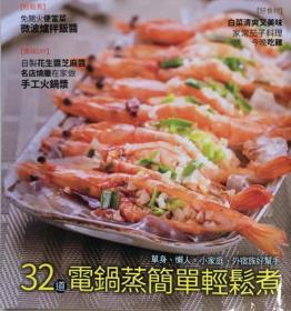 YT Kitchen's Collection 快乐厨房 2019年 3-4月号 双月刊 NO.125 邮发代号: