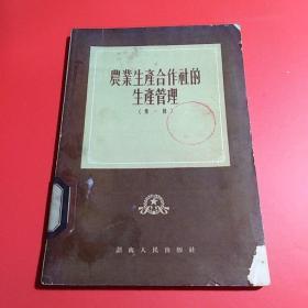 农业生产合作社的生产管理工作(第一辑)(1955年版1版1印)