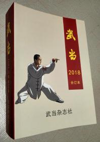 武当 杂志(2018年合订本 推荐书 畅销书 特价书 净重3220克)
