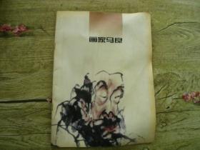 画家马良(赠《中国当代画坛》杂志一本,见照片)