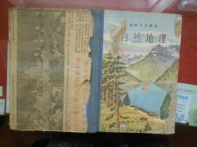 初级中学课本;自然地理(1952班 1956年印 精装)