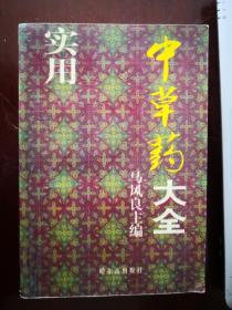 实用中草药大全【南车库】112