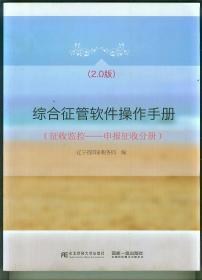 综合征管软件操作手册 征收监控--申报征收分册  (2.0版)