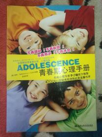 青春期心理手册 正版
