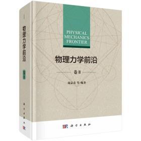 物理力学前沿(卷II)