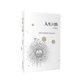 散文集:人生六悟