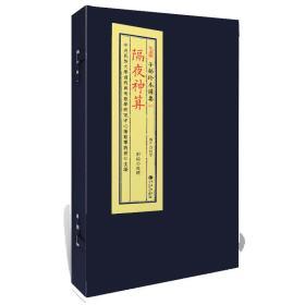 子部珍本备要第044种:隔夜神算竖版繁体手工宣纸线装古籍周易易经哲学九州出版社