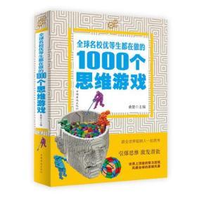 全球名校优等生都在做的1000个思维游戏