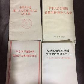 八九十年代如图四本政治书合拍